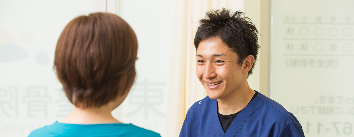 当院の治療について