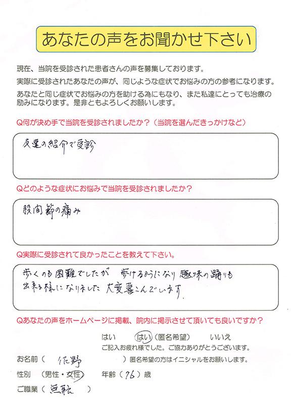 voice_hip01