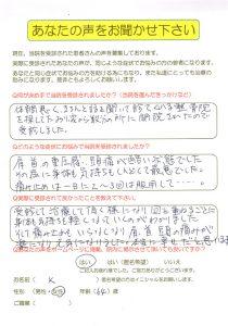 voice_katakori01
