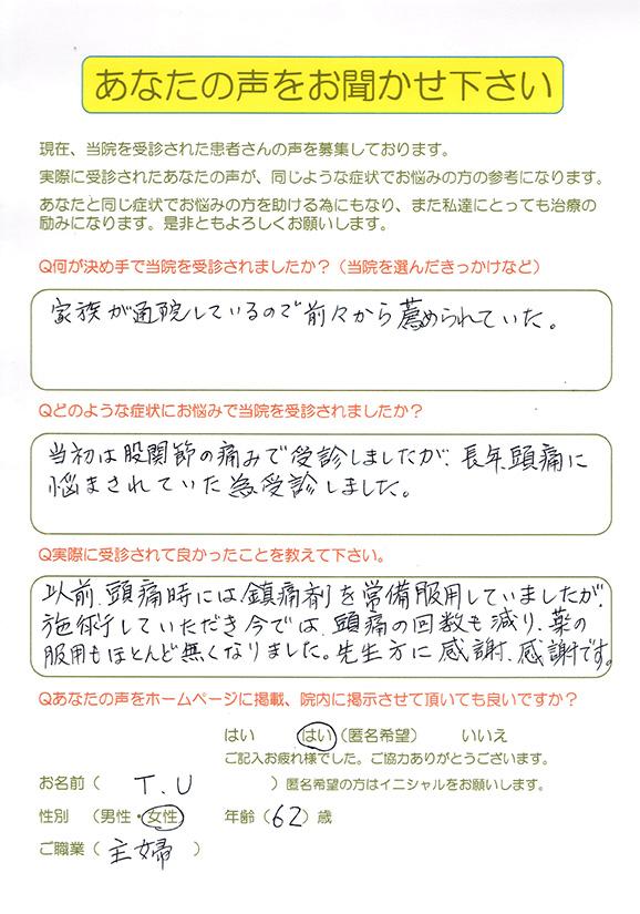 voice_katakori02